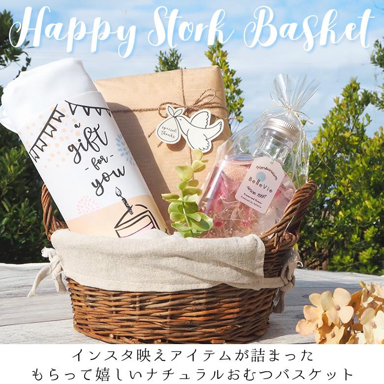 ハッピーストークバスケット