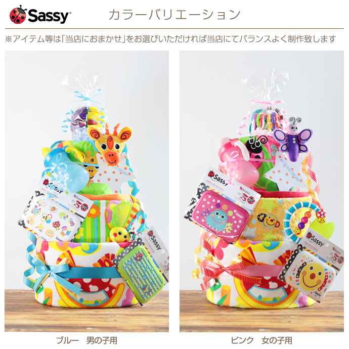 sassy 3段 オムツケーキ