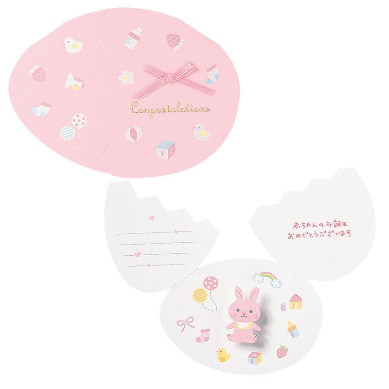 出産祝い たまごポップアップカード ピンク