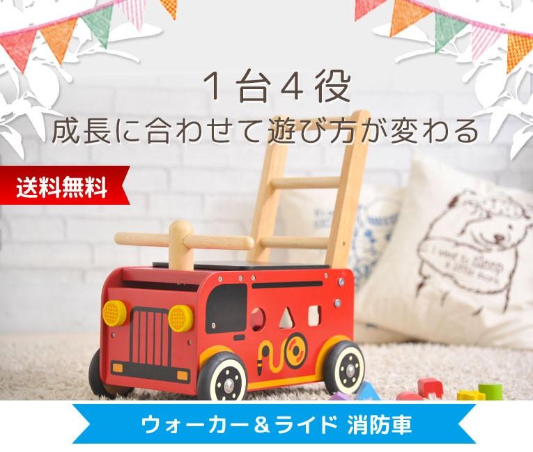 ウォーカー&ライド 消防車