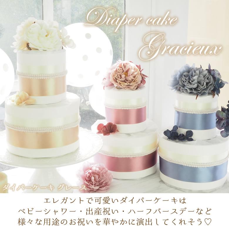 ダイパーケーキ グレイス