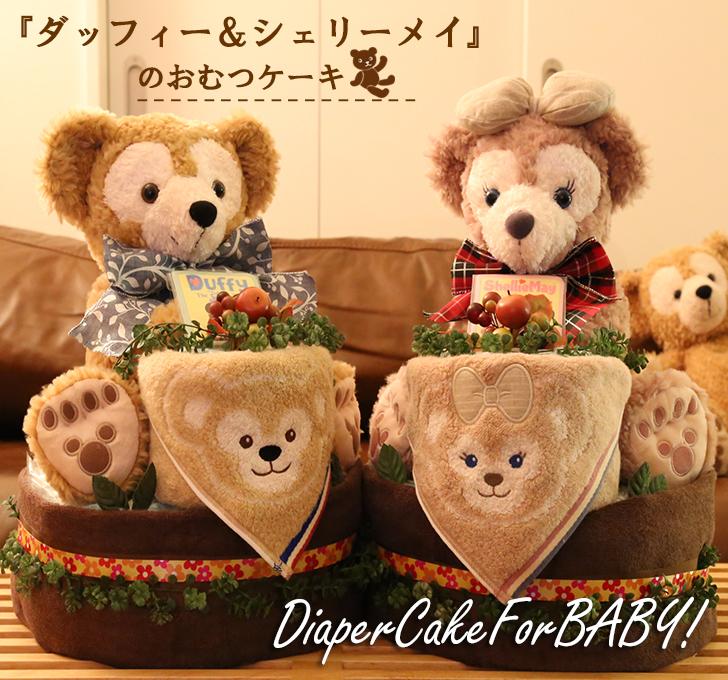 「ダッフィー&シェリーメイ」のおむつケーキ