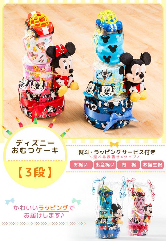ディズニーおむつケーキ 3段