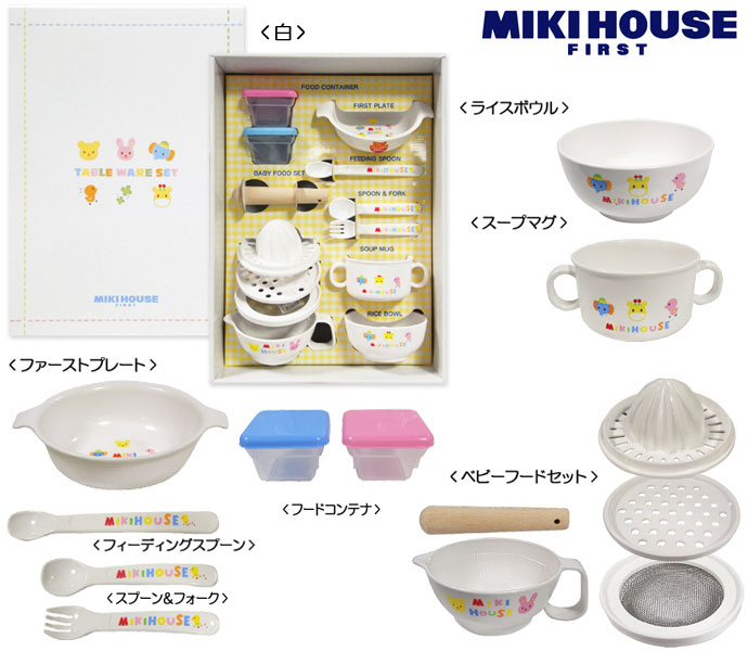 [mikihouse]テーブルウェアセット