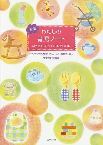 わたしの育児ノート