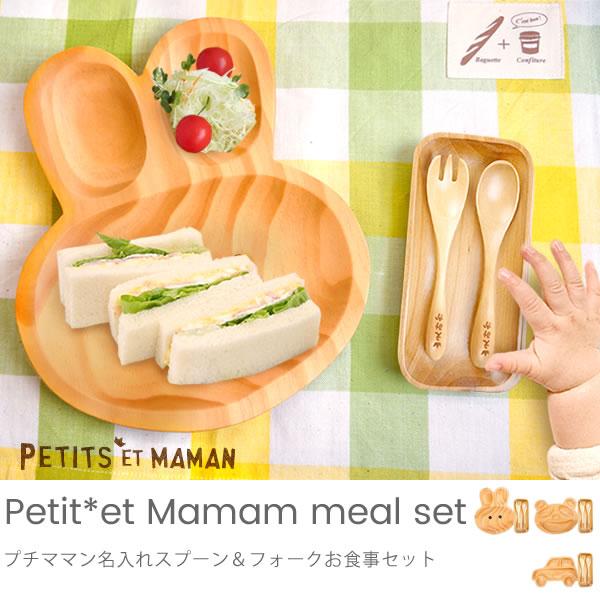 プチママン名入れスプーン&フォークお食事セット