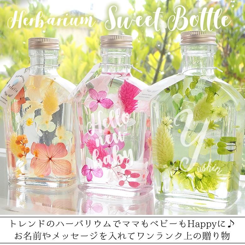 ハーバリウム スイートボトル