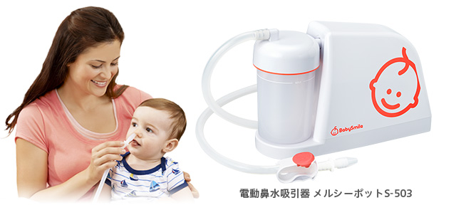 電動鼻水吸引器 メルシーポット