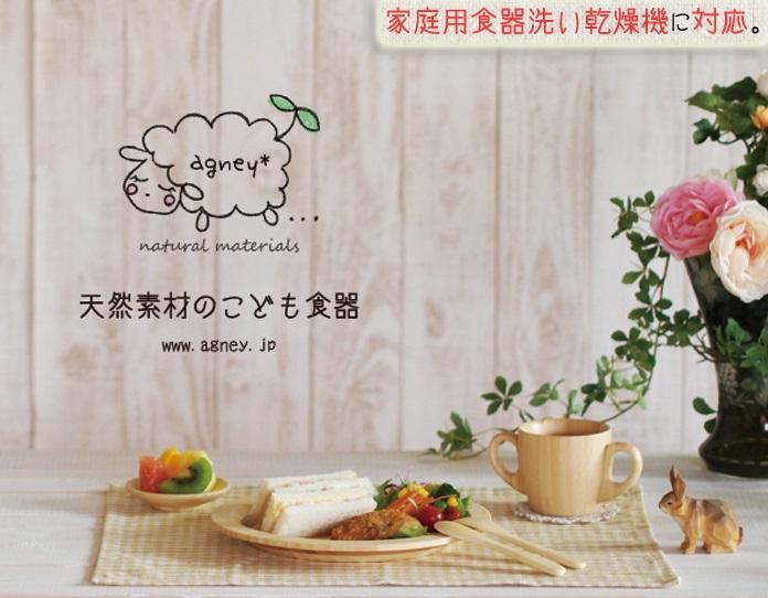 天然竹製 ジグソープレートセット(スプーン&フォーク付き)