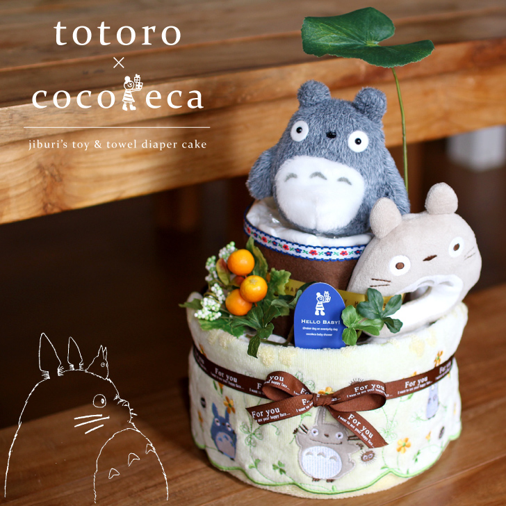 おむつケーキ 【となりのトトロのおもちゃとタオル】