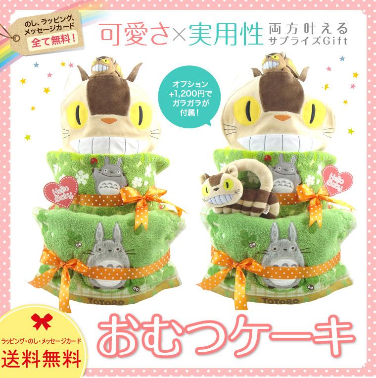 おむつケーキ ネコバス 3段