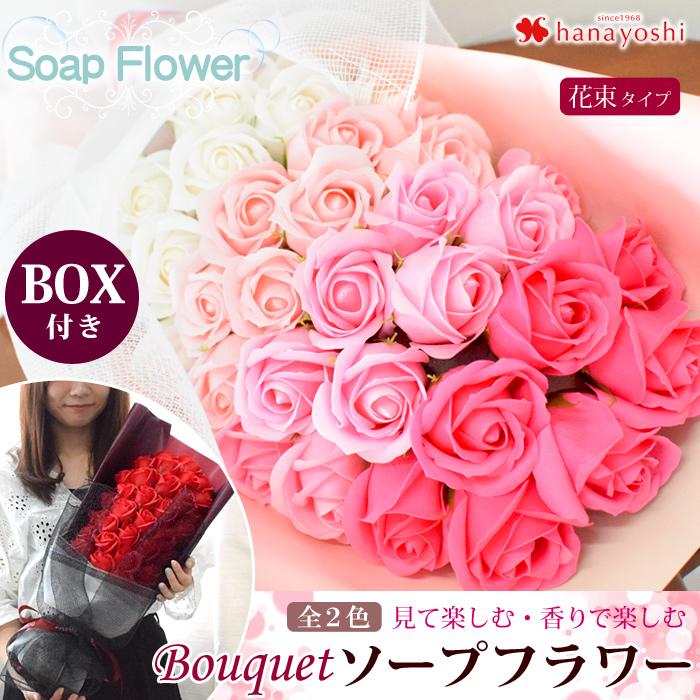 ソープフラワー ブーケ 花束