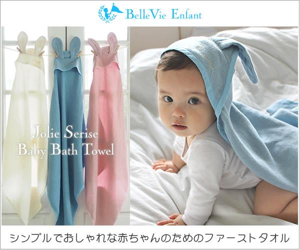 出産祝いにおしゃれなタオルを贈るならベルビーベベ