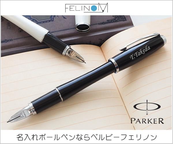 40代の男性に人気のボールペン