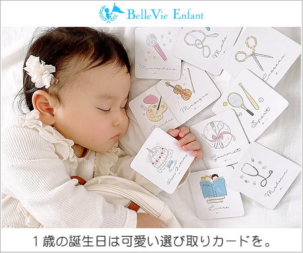 1歳誕生日の楽しいイベント選び取りカード