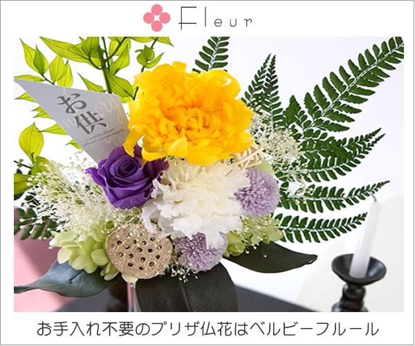 仏花 お供え