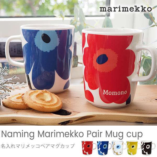 北欧デザインが好きな彼氏が貰ったら喜ぶこと間違い無しの誕生日プレゼントはマリメッコのマグカップ