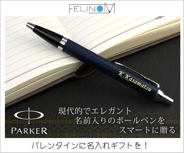 パーカー ボールペン