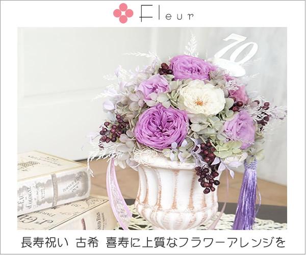 長寿祝い 花 プリザーブドフラワー エレガントパープル